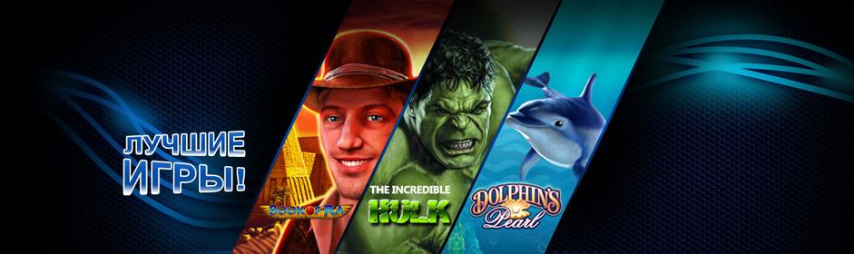 Лучшие игры в Crystal Casino